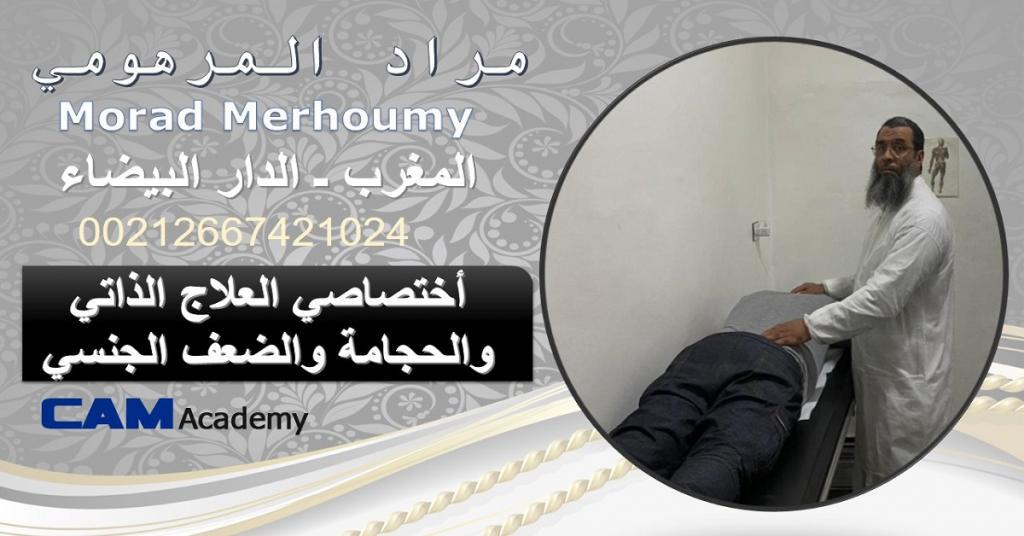 صورة Morad Merhoumy