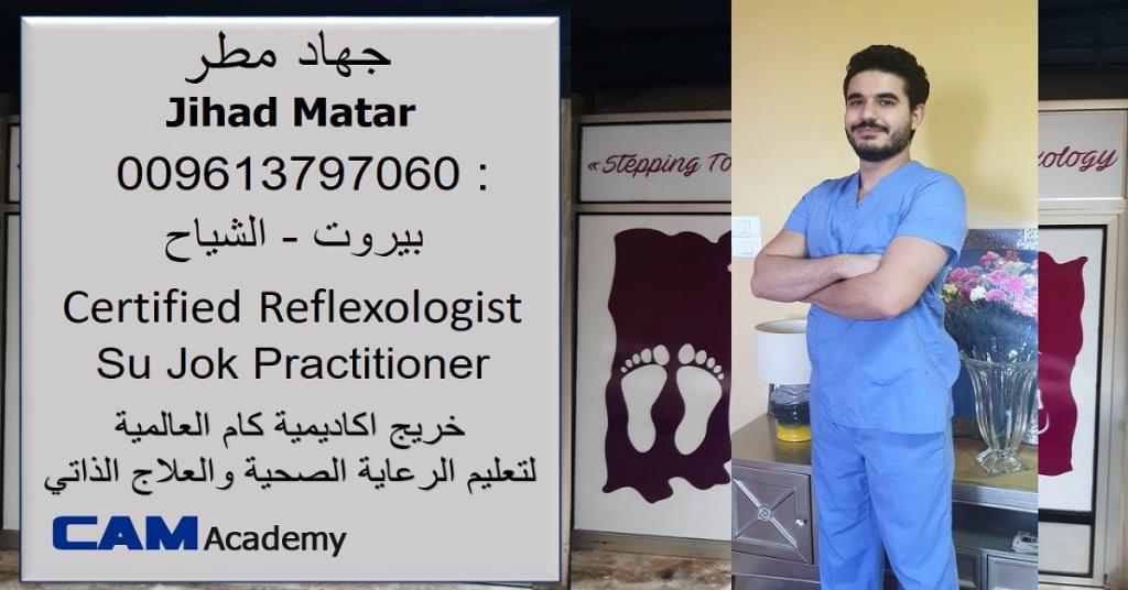 صورة Jihad Matar
