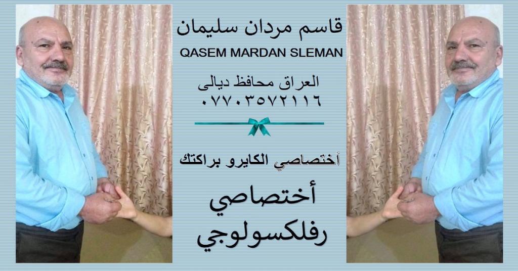 صورة qasem mardan sleman