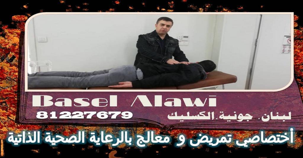 صورة Basel Alawi
