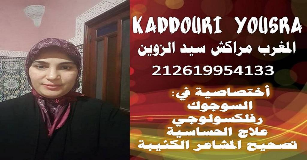 صورة Kaddouri Yousra