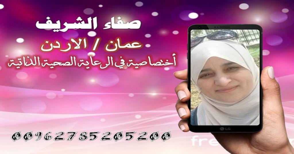 صورة Safa Alshareef