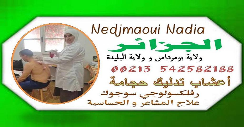 صورة Nedjmaoui Nadia