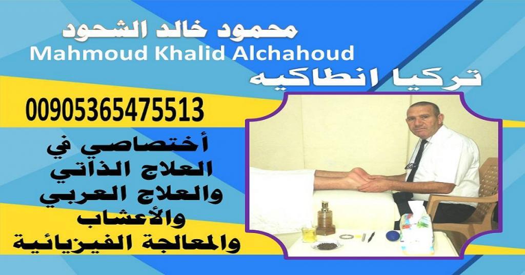 صورة Mahmoud Khalid Alchahoud
