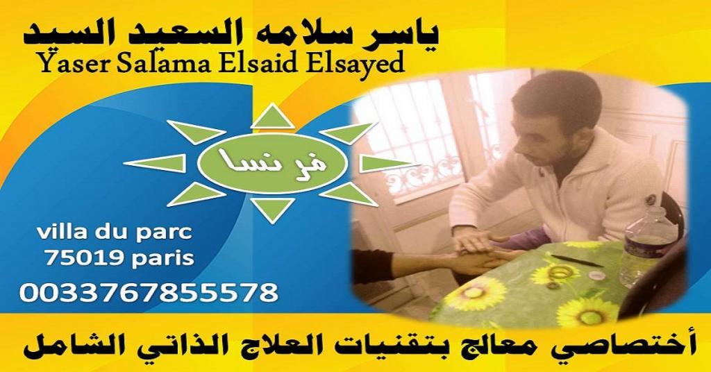 صورة Yaser Elsayed