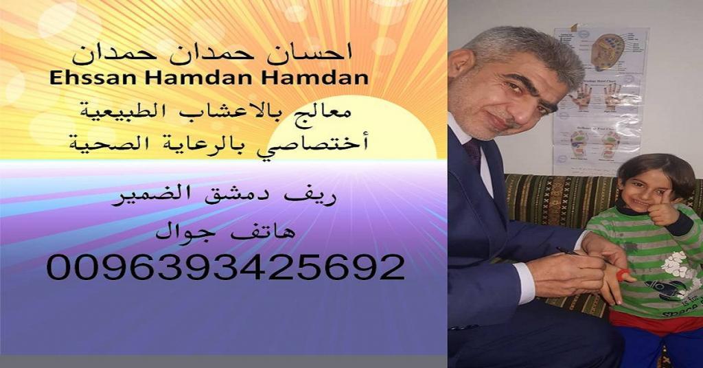 صورة Ehssan Hamdan