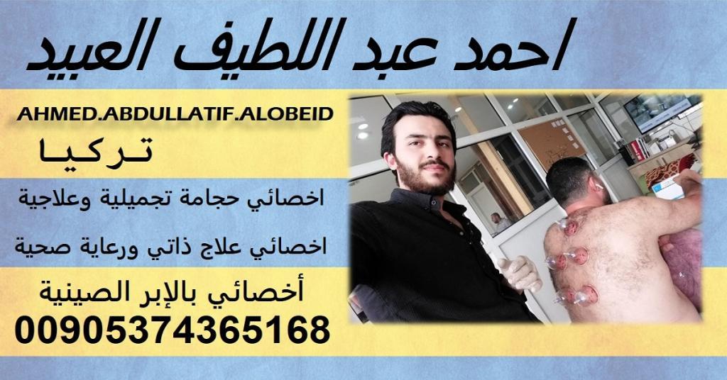 صورة Ahmed Abdullatif Alobeid
